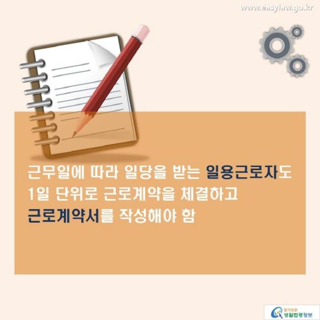 근무일에 따라 일당을 받는 일용근로자 도 1일 단위로 근로계약을 체결하고 근로계약서 를 작성해야 함